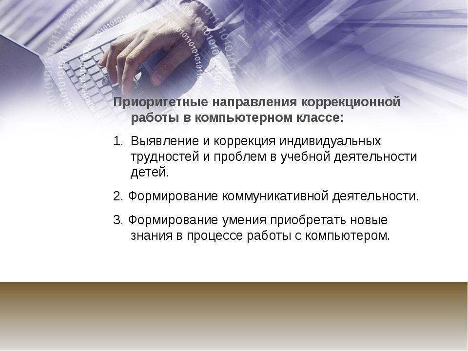 Приоритетные направления коррекционной работы в компьютерном классе: Выявлени...