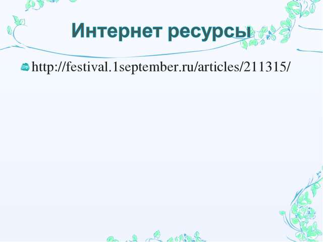 http://festival.1september.ru/articles/211315/
