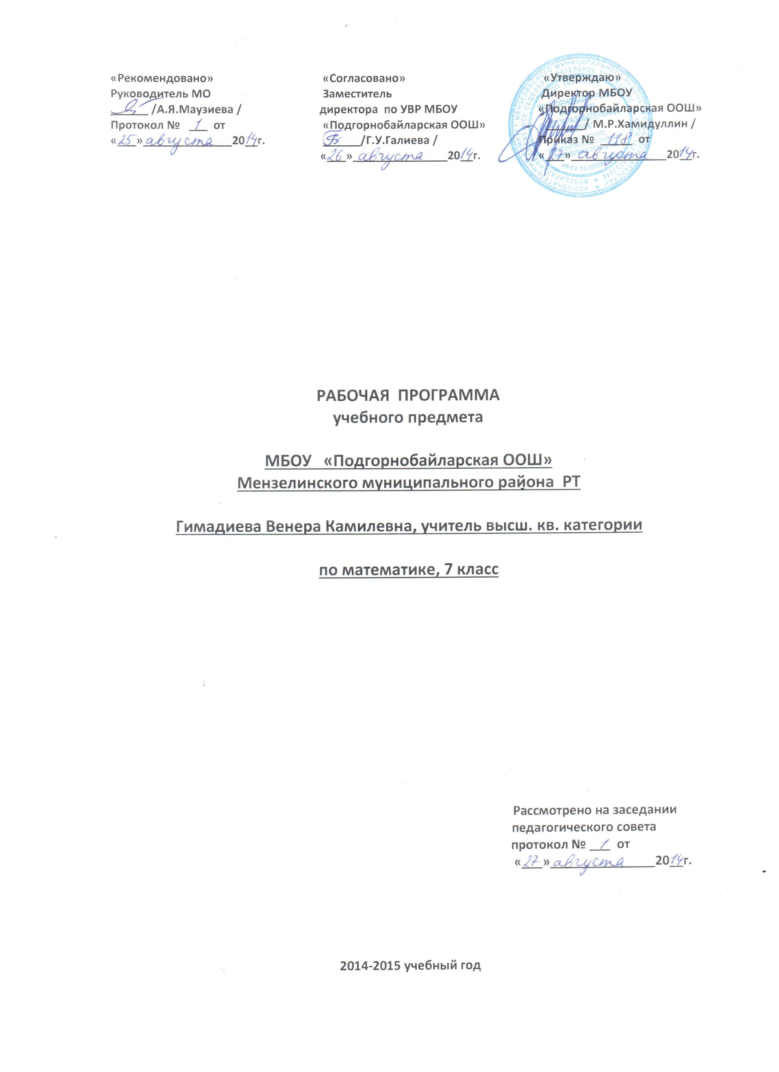 рт по математике 1 этап 2014-2015 задания
