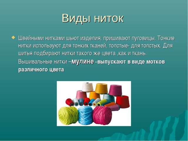 Виды ниток Швейными нитками шьют изделия, пришивают пуговицы. Тонкие нитки ис...