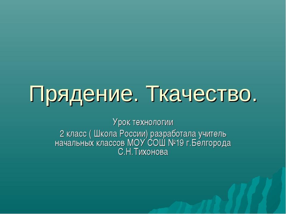 Прядение. Ткачество. Урок технологии 2 класс ( Школа России) разработала учит...