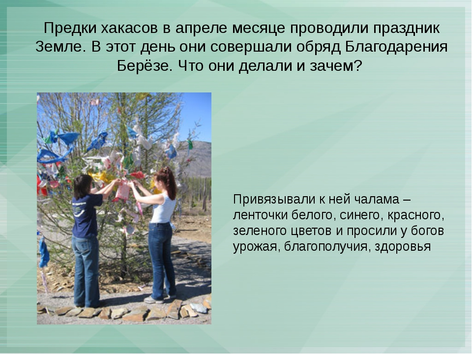 Предки хакасов в апреле месяце проводили праздник Земле. В этот день они сове...