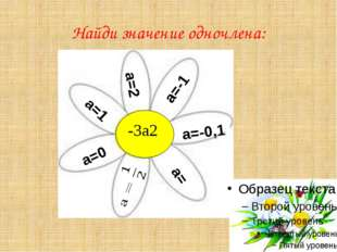 Найди значение одночлена: -3a2 а=0 а=2 а=1 а=-1 а=-0,1 а=