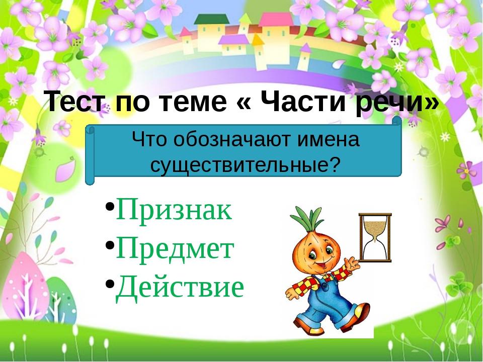 Какую роль выполняют глаголы? обозначают признак предмета обозначают предмет...