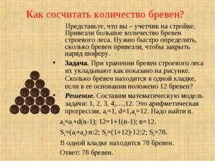 Как сосчитать количество бревен? Представьте, что вы – учетчик на стройке. Пр