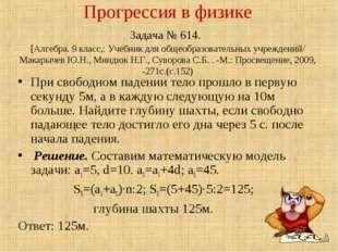 Прогрессия в физике Задача № 614. [Алгебра. 9 класс,: Учебник для общеобразов