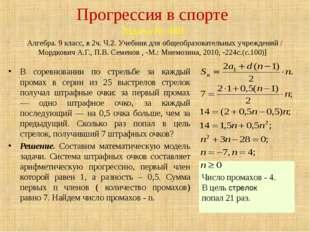 Прогрессия в спорте Задача № 468 [Алгебра. 9 класс, в 2ч. Ч.2. Учебник для об