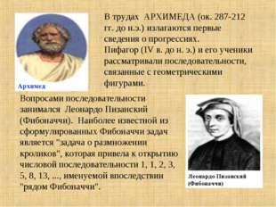 В трудах АРХИМЕДА (ок. 287-212 гг. до н.э.) излагаются первые сведения о прог