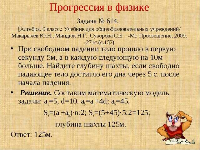 Прогрессия в физике Задача № 614. [Алгебра. 9 класс,: Учебник для общеобразов...
