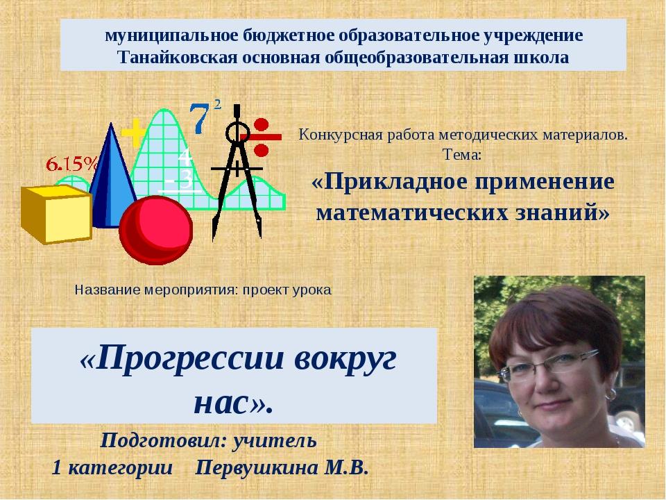 Название мероприятия: проект урока муниципальное бюджетное образовательное уч...