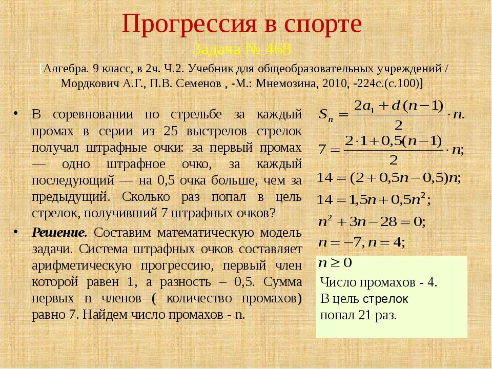 Прогрессия в спорте Задача № 468 [Алгебра. 9 класс, в 2ч. Ч.2. Учебник для об...