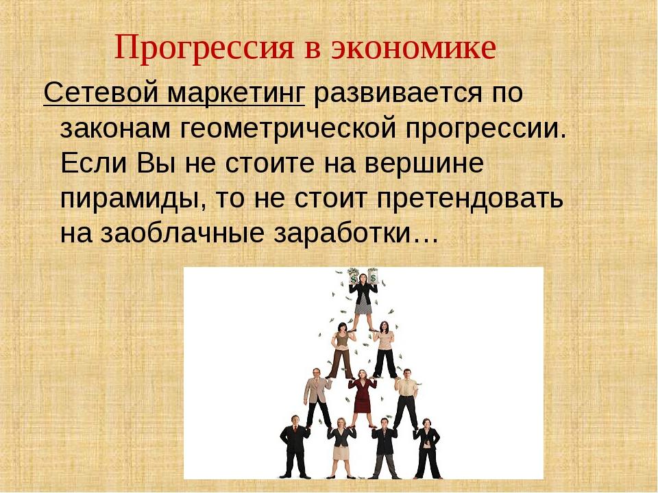 Прогрессия в экономике Сетевой маркетинг развивается по законам геометрическ...
