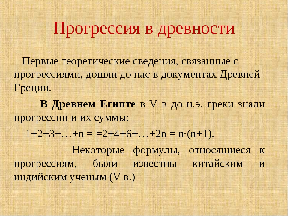 Прогрессия в древности Первые теоретические сведения, связанные с прогрессиям...