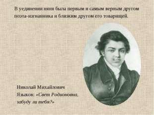 В уединении няня была первым и самым верным другом поэта-изгнанника и близким