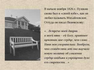 В начале ноября 1826 г. Пушкин снова был в «своей избе», как он любил называт