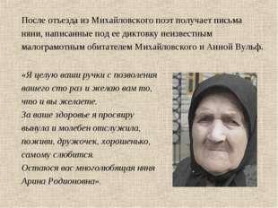 После отъезда из Михайловского поэт получает письма няни, написанные под ее д