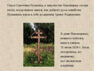 Ольга Сергеевна Пушкина, в замужестве Павлищева, сестра поэта, когда вышла за