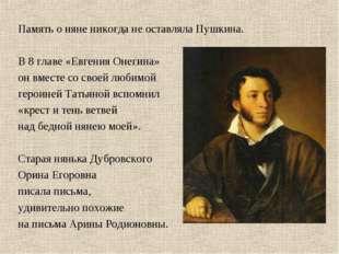 Память о няне никогда не оставляла Пушкина. В 8 главе «Евгения Онегина» он вм