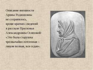 Описание внешности Арины Родионовны не сохранилось, кроме кратких сведений в