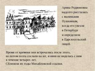 Арина Родионовна надолго рассталась с маленьким Пушкиным, когда его увезли в