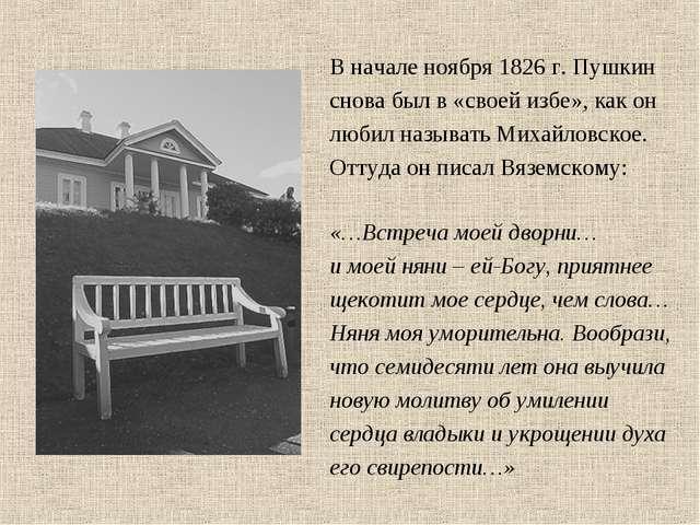 В начале ноября 1826 г. Пушкин снова был в «своей избе», как он любил называт...