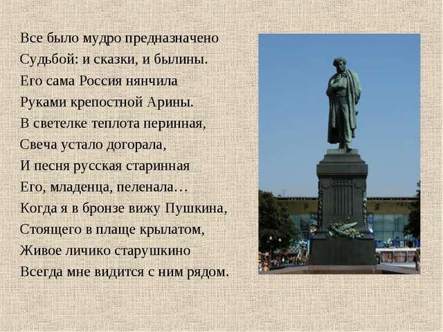 Все было мудро предназначено Судьбой: и сказки, и былины. Его сама Россия нян...
