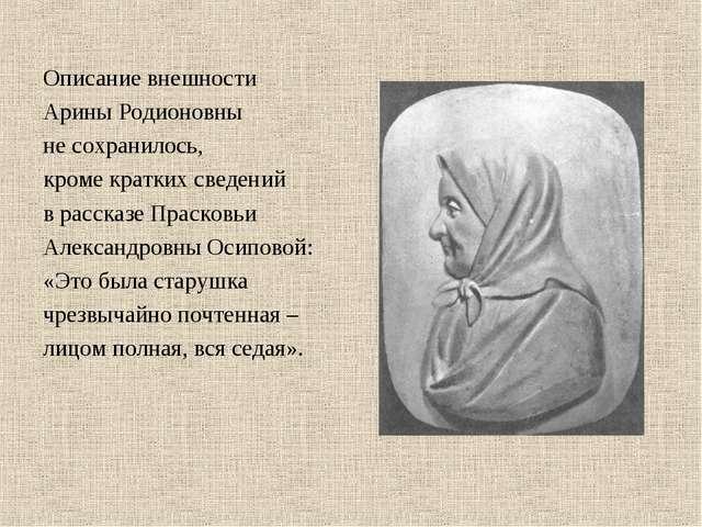 Описание внешности Арины Родионовны не сохранилось, кроме кратких сведений в...