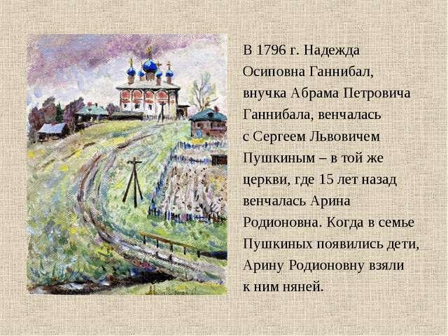 В 1796 г. Надежда Осиповна Ганнибал, внучка Абрама Петровича Ганнибала, венча...
