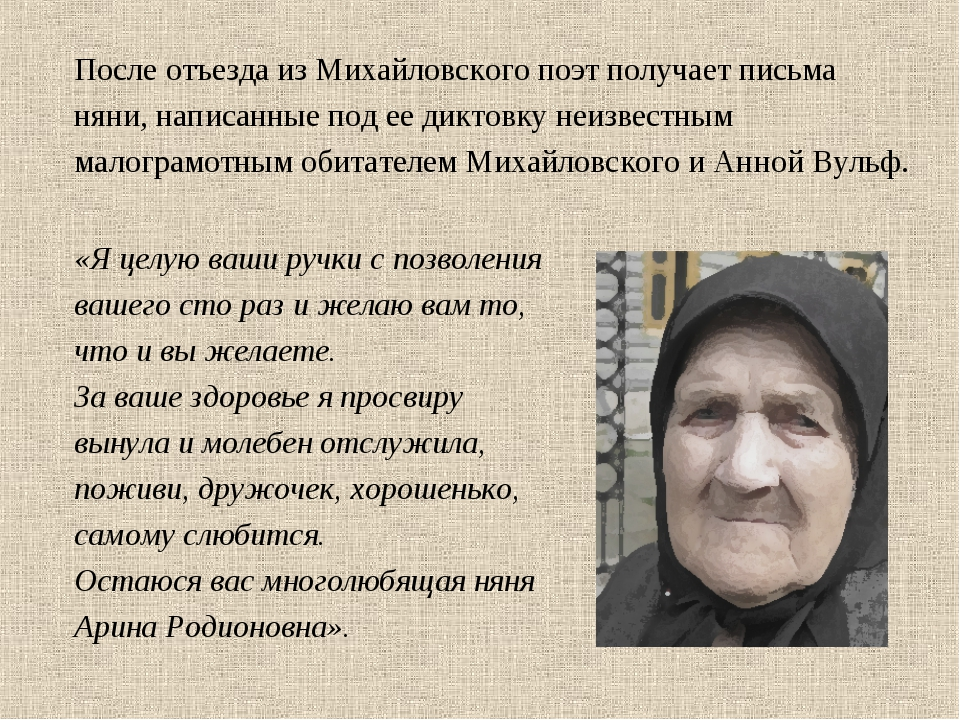 После отъезда из Михайловского поэт получает письма няни, написанные под ее д...