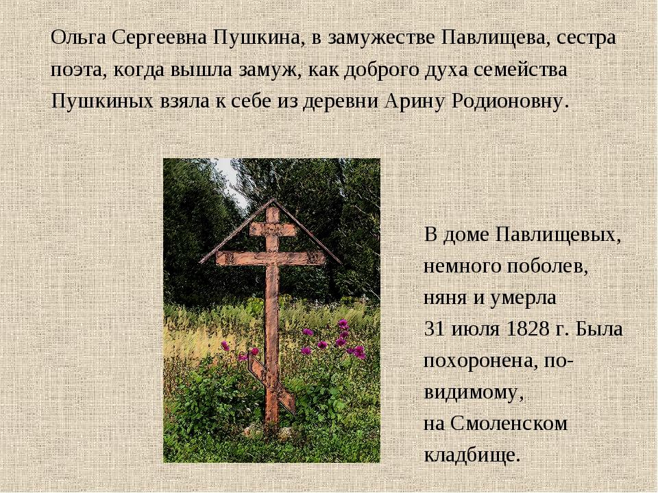 Ольга Сергеевна Пушкина, в замужестве Павлищева, сестра поэта, когда вышла за...