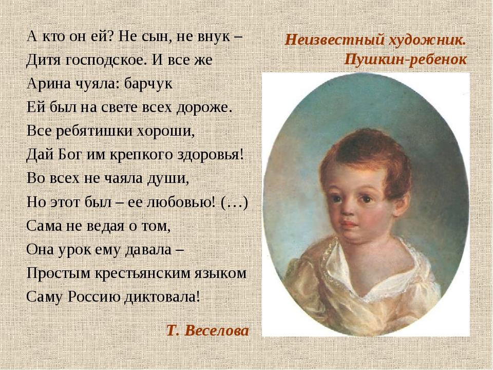 А кто он ей? Не сын, не внук – Дитя господское. И все же Арина чуяла: барчук...