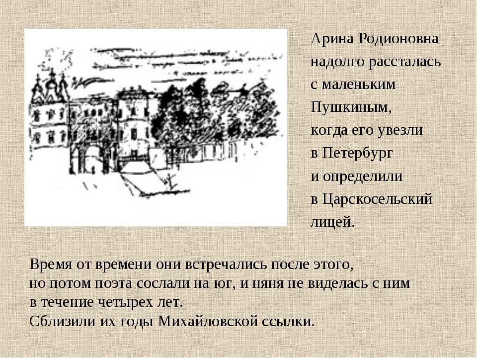 Арина Родионовна надолго рассталась с маленьким Пушкиным, когда его увезли в...