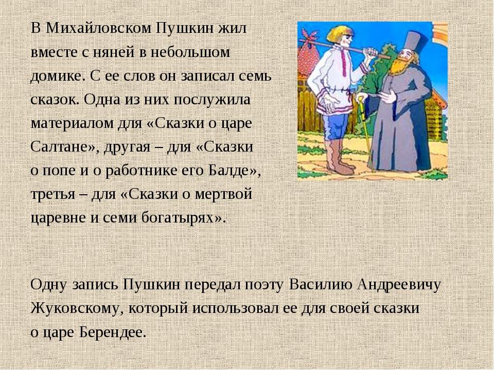 В Михайловском Пушкин жил вместе с няней в небольшом домике. С ее слов он зап...