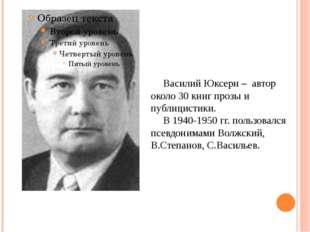 Василий Юксерн – автор около 30 книг прозы и публицистики. В 1940-1950 гг. по