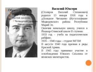 Василий Юксерн (Столяров Василий Степанович) родился 13 января 1918 года в д.