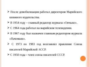 После демобилизации работал директором Марийского книжного издательства. В 1