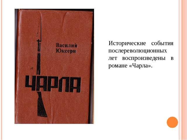 Исторические события послереволюционных лет воспроизведены в романе «Чарла».