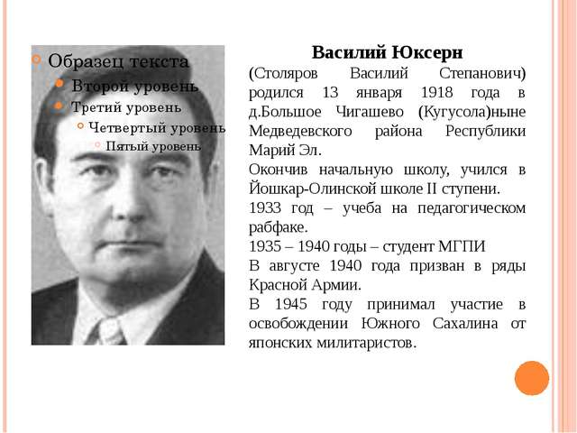 Василий Юксерн (Столяров Василий Степанович) родился 13 января 1918 года в д....