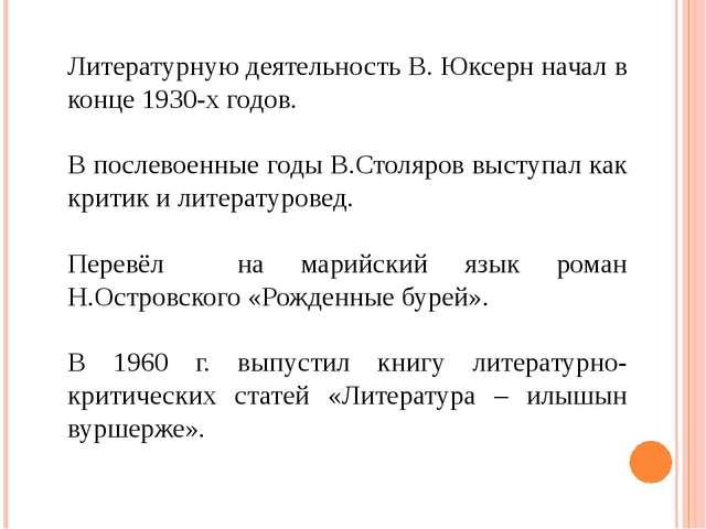 Литературную деятельность В. Юксерн начал в конце 1930-х годов. В послевоенны...