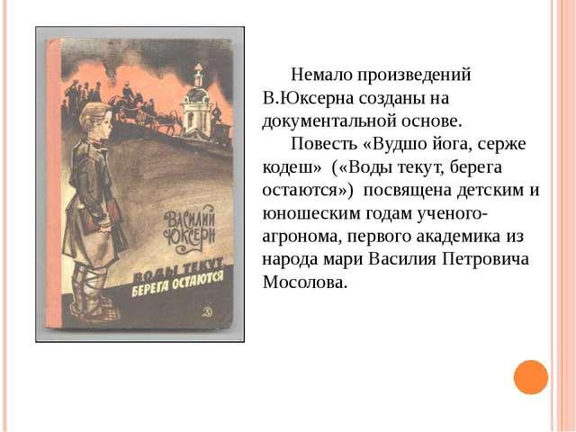 Немало произведений В.Юксерна созданы на документальной основе. Повесть «Вудш...
