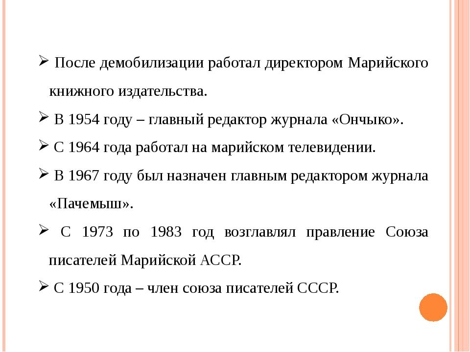 После демобилизации работал директором Марийского книжного издательства. В 1...
