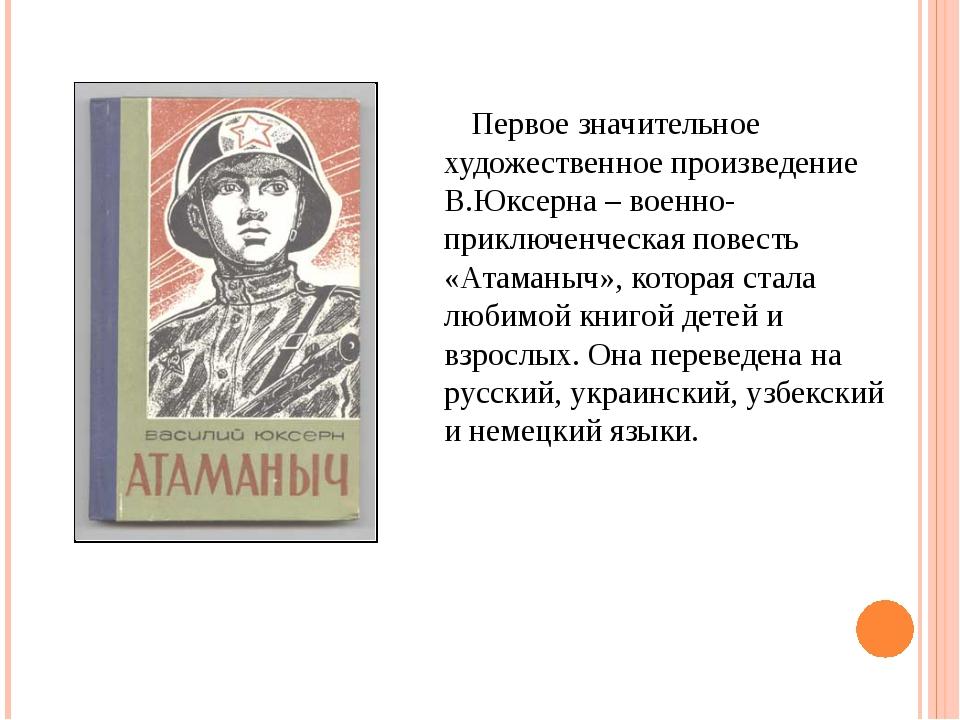 Первое значительное художественное произведение В.Юксерна – военно-приключен...