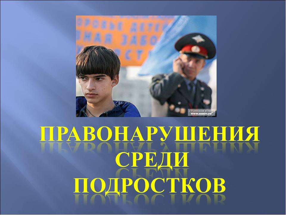 Картинки правонарушение преступление и подросток