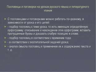 Пословицы и поговорки на уроках русского языка и литературного чтения С посло