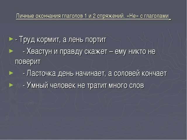 Личные окончания глаголов 1 и 2 спряжений. «Не» с глаголами - Труд кормит, а...