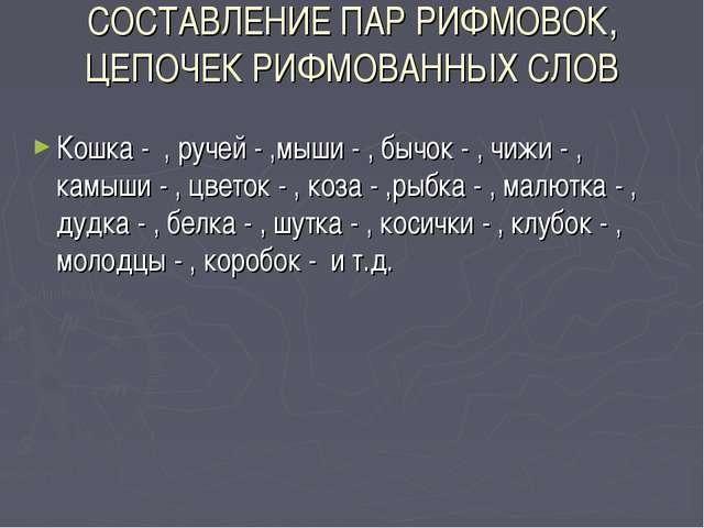 СОСТАВЛЕНИЕ ПАР РИФМОВОК, ЦЕПОЧЕК РИФМОВАННЫХ СЛОВ Кошка - , ручей - ,мыши -...