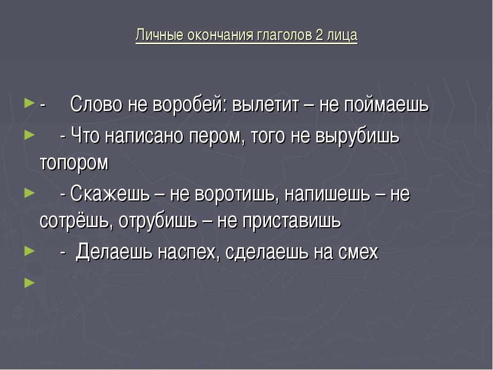 Личные окончания глаголов 2 лица - Слово не воробей: вылетит – не поймаешь -...