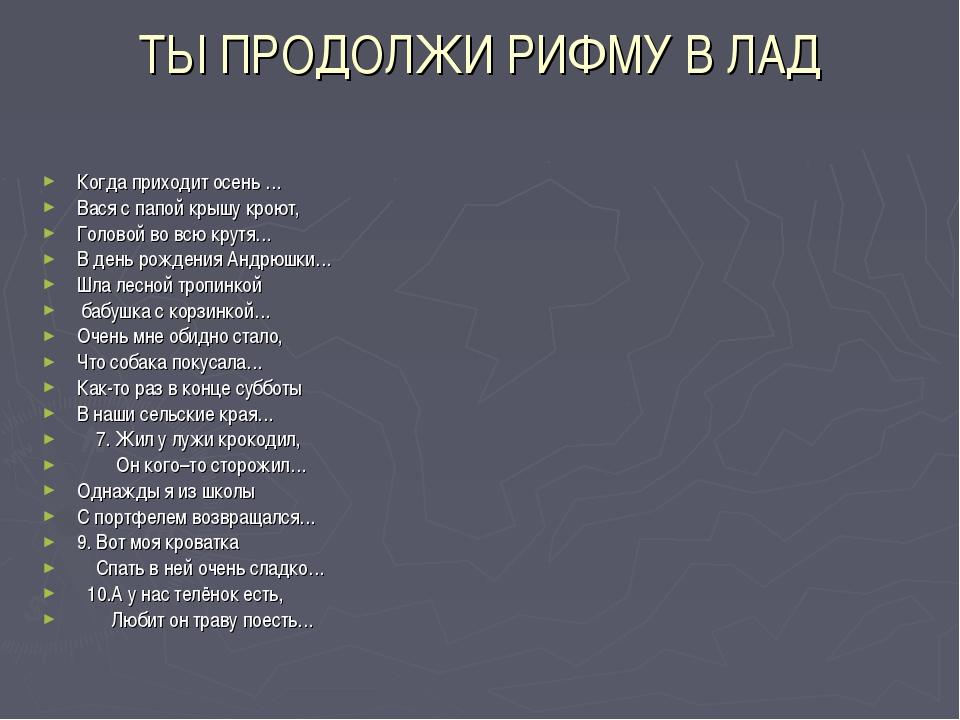 ТЫ ПРОДОЛЖИ РИФМУ В ЛАД Когда приходит осень … Вася с папой крышу кроют, Голо...