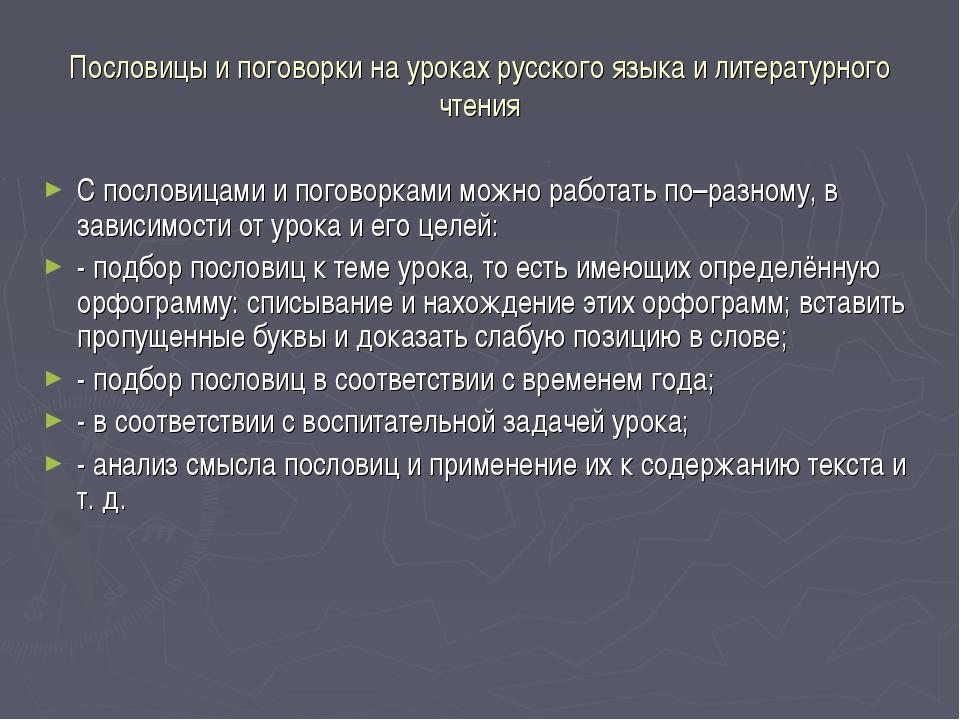 Пословицы и поговорки на уроках русского языка и литературного чтения С посло...