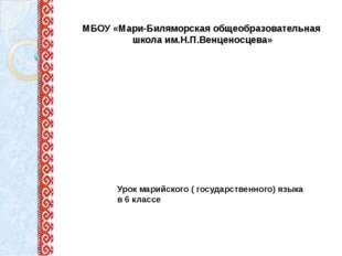 Лумгечет дене, Марий Эл! МБОУ «Мари-Биляморская общеобразовательная школа им.